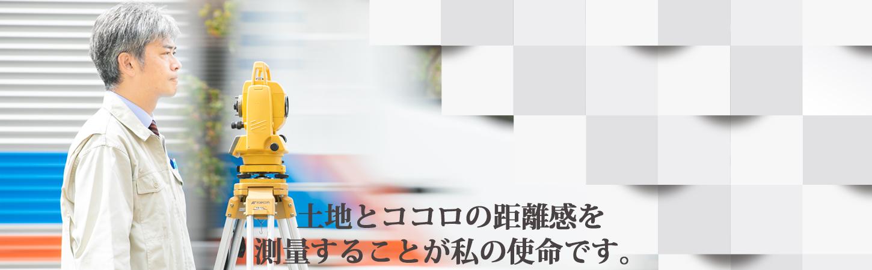 平田登記測量事務所測量作業
